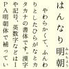 商用可で漢字が使えるレトロなフリーフォント『はんなり明朝』