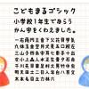 商用可!癒し系日本語フリーフォント『 こども丸ゴシック 』