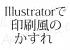 覚えておくと便利!Illustratorを使ったヴィンテージ風かすれ効果の方法(チュートリアル)