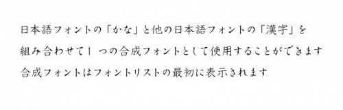 合成フォント02