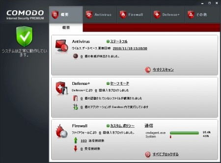 Comodo-Internet-Security1