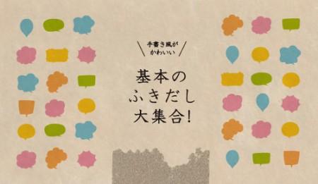 FPOPdesign-m-fuki-001