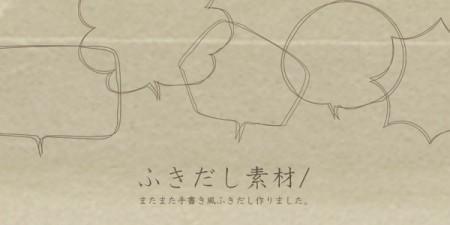 FPOPdesign-m-fuki-002