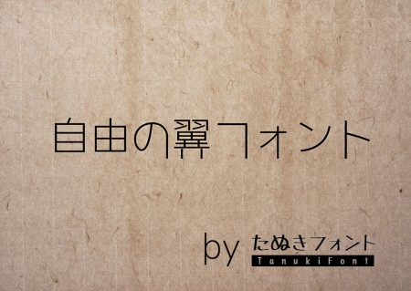 JiyunoTsubasa-Font-450x319