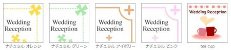 Wedding 450x98 ウエディング無料テンプレート素材(招待状・席次表・席札)   Free Style