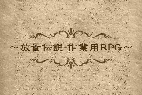 browser-game-houchi-densetsu-1-500x335