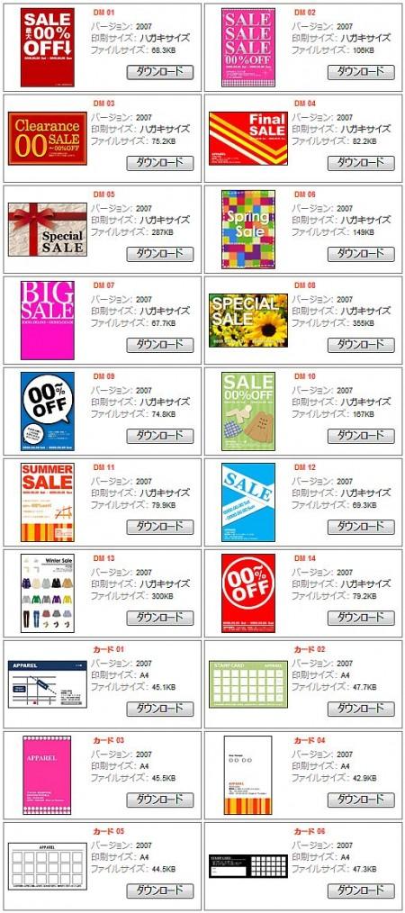 dm 450x1014 無料の販促物テンプレート(ポスター・DM・POPなど)   Free Style