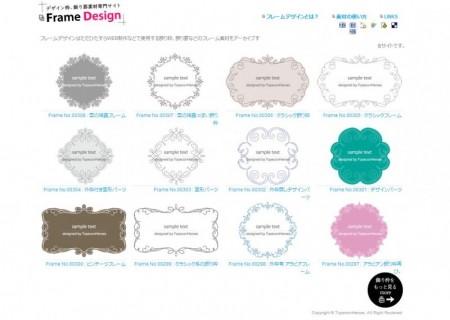 frames-design-450x320