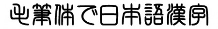 hakusyu 3181 450x60 無料で使える毛筆・筆文字のフリーフォント!③   Free Style