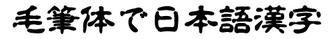 hakusyu kointai kyoiku kanji 無料で使える毛筆・筆文字のフリーフォント!③   Free Style