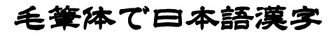 hakusyu reisyo kyoiku kanji 無料で使える毛筆・筆文字のフリーフォント!③   Free Style