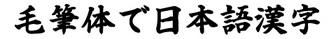 hakusyu tensho kyoiku kanji 無料で使える毛筆・筆文字のフリーフォント!③   Free Style