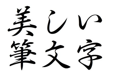 hkgyokk 無料で使える毛筆・筆文字のフリーフォント!③   Free Style
