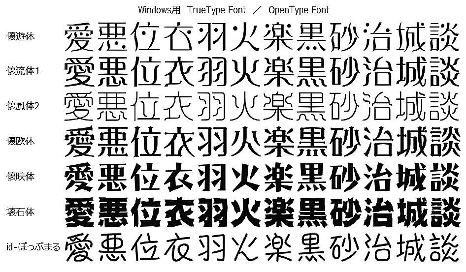 カリグラフィー風レトロな日本語フォント(7書体) - Free-Style