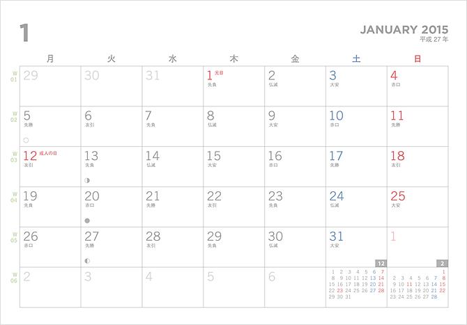 カレンダー 2015年4月始まりカレンダー : ... 始まり 日曜 始まり に も 対応