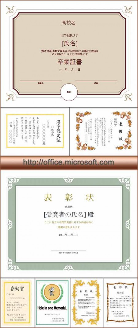 microsoft-office-syoujyou-template-450x1063