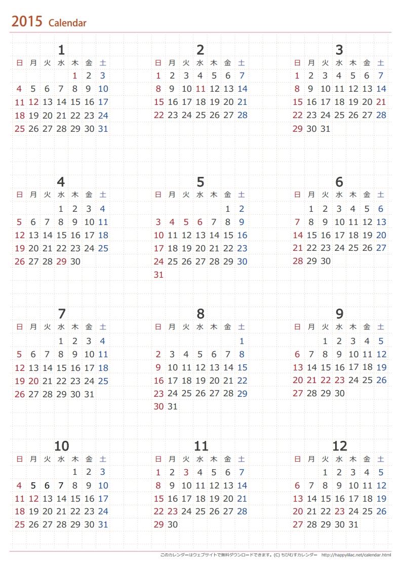 2015年カレンダー : 2015年カレンダー 年間 : カレンダー