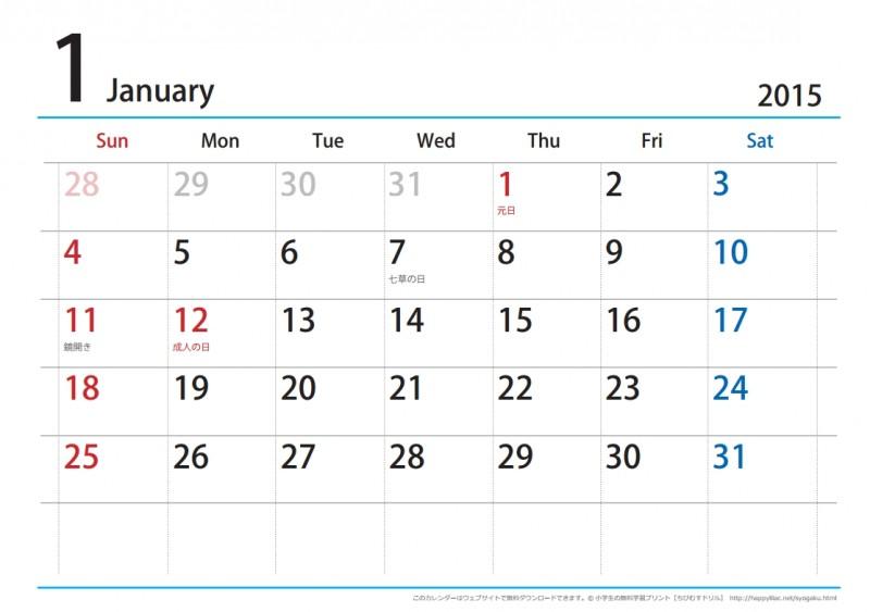 カレンダー 2015 カレンダー 2月 : シンプル!2015(平成27年)ベクター ...