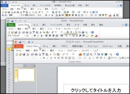 office2010-450x326