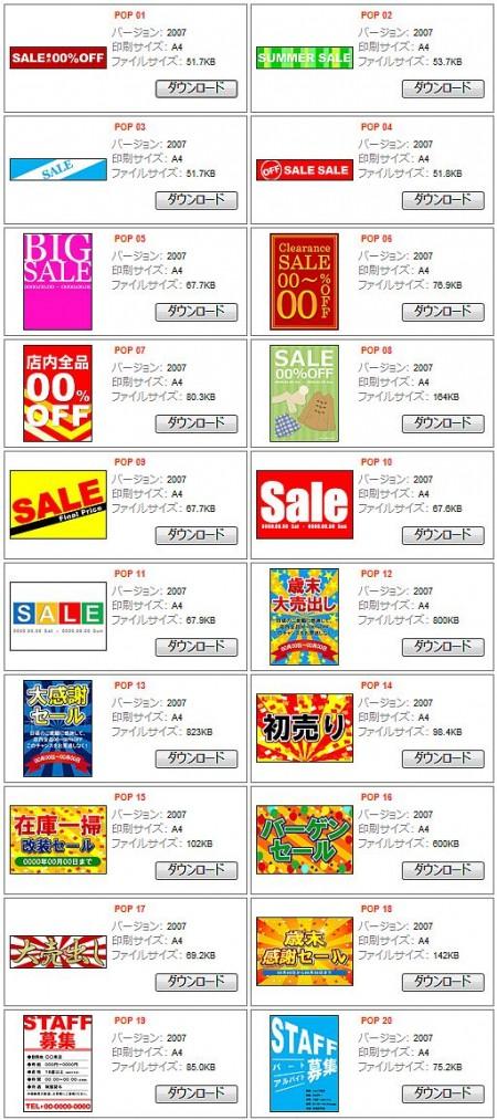 pop 450x1013 無料の販促物テンプレート(ポスター・DM・POPなど)   Free Style