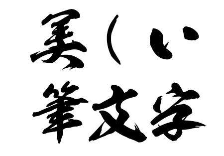 word 楷書 体