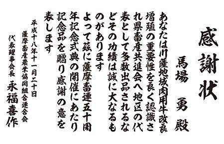 syoujyou_kaisho