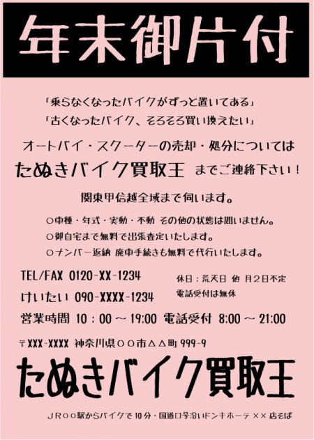 tanuki-font1-450x631