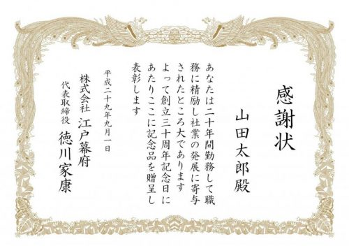 toyo-pri-syoujyou-template-500x352