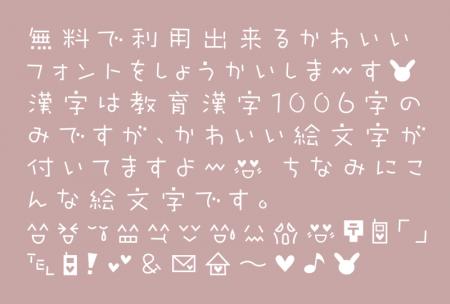 tsunoda-san-font