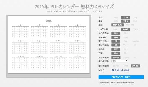 tucool.jp-calendar-02